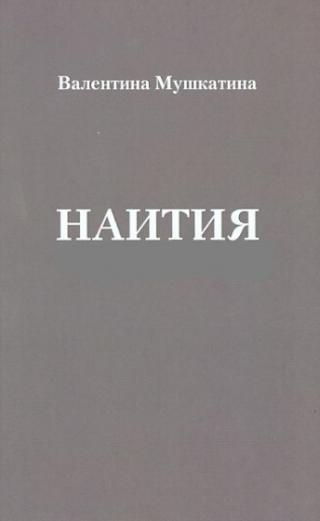 Наития