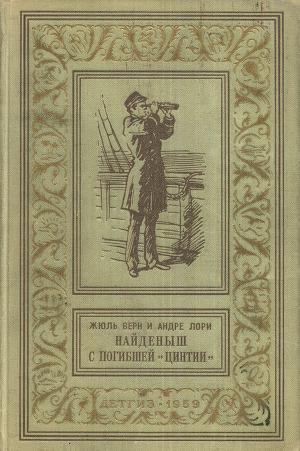 Найденыш с погибшей «Цинтии»(изд.1959)