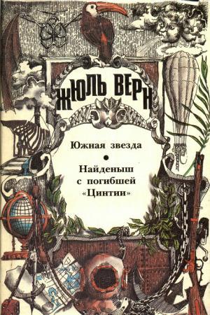 Найденыш с погибшей «Цинтии» [издательство Ладомир, с классическими иллюстрациями Ру]