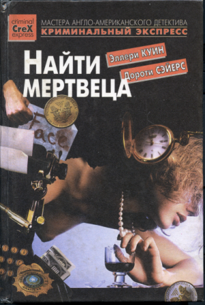 Найти мертвеца [Have His Carcase]