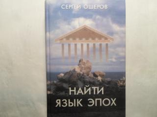 Найти язык эпох: От архаического Рима до русского Серебряного века