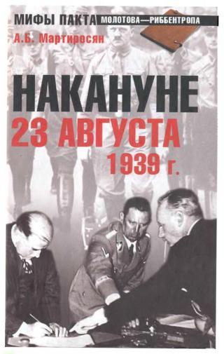 НАКАНУНЕ. 23 АВГУСТА 1939 г.