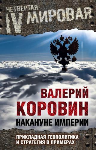 Накануне империи. Прикладная геополитика и стратегия в примерах