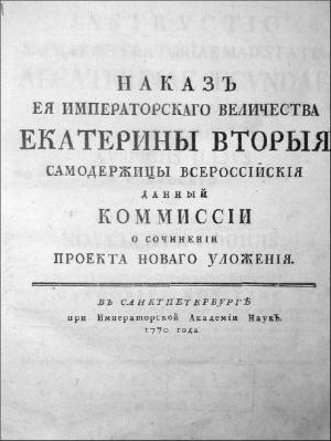 Наказ Комиссии о сочинении Проекта Нового Уложения.