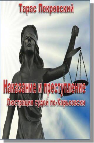 Наказание и преступление. Люстрация судей по-Харьковски