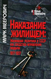 Наказание жилищем. Жилищная политика в СССР как средство управления людьми (1917-1937 годы)