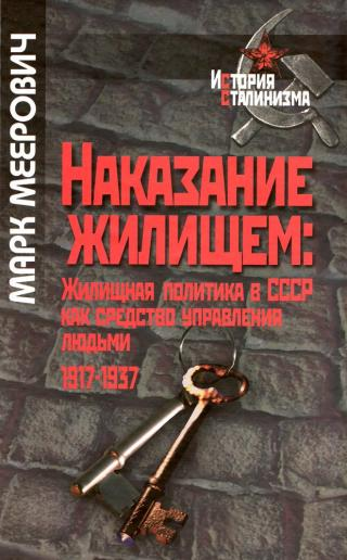 Наказание жилищем: жилищная политика в СССР как средство управления людьми (1917-1937 годы)