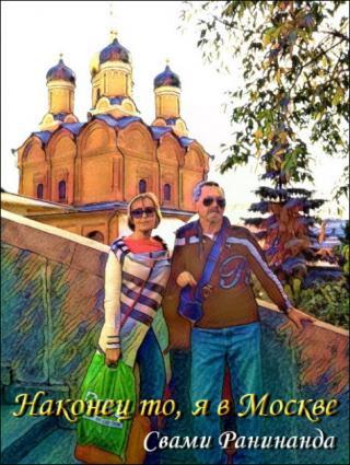 Наконец то, я в Москве...