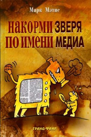 Накорми Зверя по имени Медиа: Простые рецепты для грандиозного паблисити