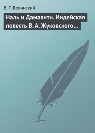 Наль и Дамаянти. Индейская повесть В. А. Жуковского…
