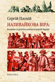 Наливайкова віра: козацтво та релігія в ранньомодерній Україні