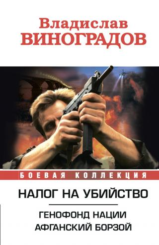 Налог на убийство (сборник)