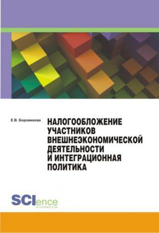 Налогообложение участников внешнеэкономической деятельности и интеграционная политика