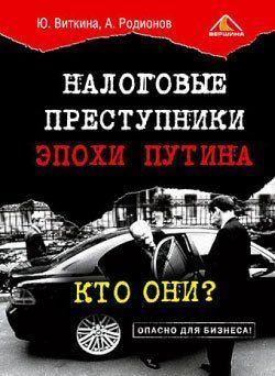 Налоговые преступники эпохи Путина. Кто они?