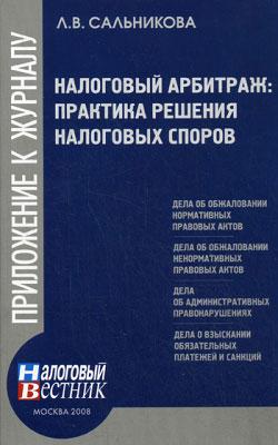 Налоговый арбитраж: практика решений налоговых споров