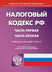 Налоговый кодекс РФ. Часть первая