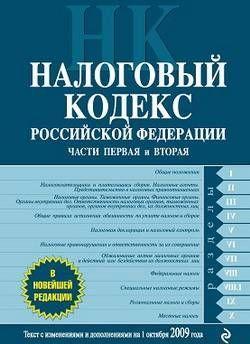 Налоговый кодекс Российской Федерации. Части первая и вторая. Текст с изменениями и дополнениями на 1 октября 2009 г.