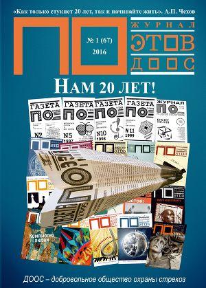 Нам 20 лет! Журнал ПОэтов № 1(67) 2016 г.
