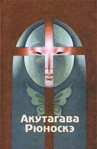 Нанкинский Христос