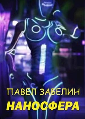 Наносфера (СИ)