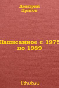 Написанное с 1975 по 1989