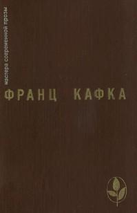 Naplók, levelek (Дневники и письма: Избранное)