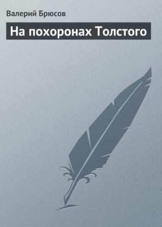 Напохоронах Толстого