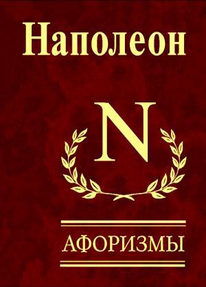 Наполеон. Афоризмы