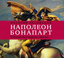 """Наполеон Бонапарт """"Я должен был умереть в Москве..."""""""