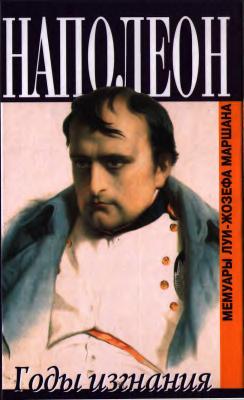 Наполеон. Годы изгнания