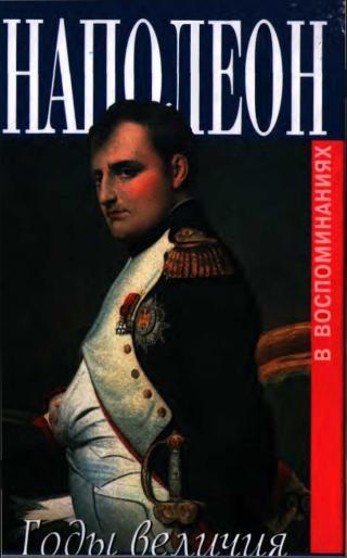 Наполеон. Годы величия
