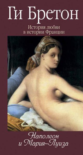 Наполеон и Мария-Луиза
