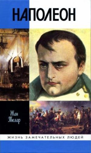 Наполеон, или Миф о «спасителе»