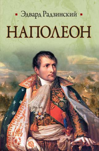 Наполеон - исчезнувшая битва