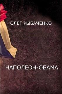 Наполеон-Обама
