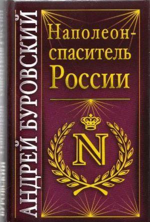Наполеон - спаситель России