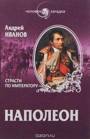 Наполеон. Страсти по императору