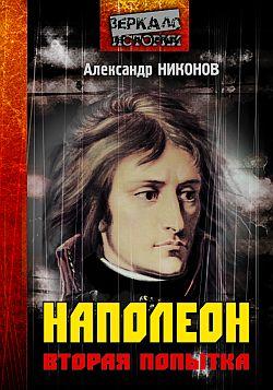 Наполеон. Вторая попытка