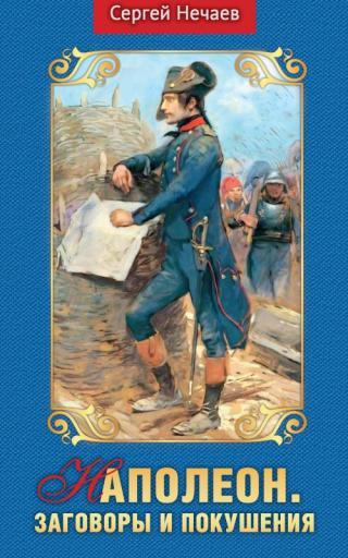Наполеон. Заговоры и покушения [litres]