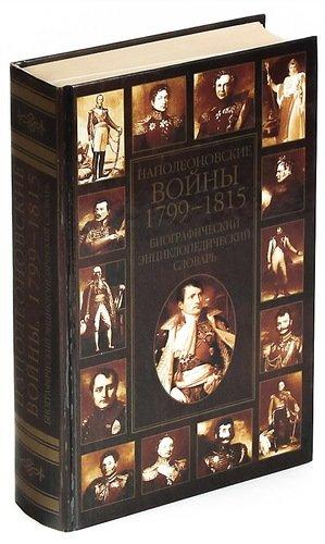 Наполеоновские войны. 1799-1815: Биографический энциклопедический словарь