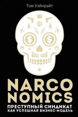 NARCONOMICS. Преступный синдикат как успешная бизнес-модель