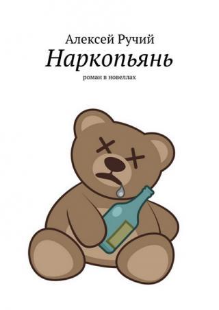 Наркопьянь