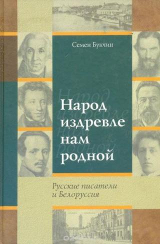 Народ, издревле нам родной. Русские писатели и Белоруссия