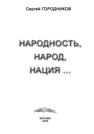 НАРОДНОСТЬ, НАРОД, НАЦИЯ...