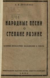 Народные песни о Степане Разине [Историко-литературное исследование и тексты]