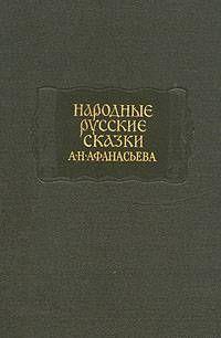 Народные русские сказки А. Н. Афанасьева в трех томах. Том 2