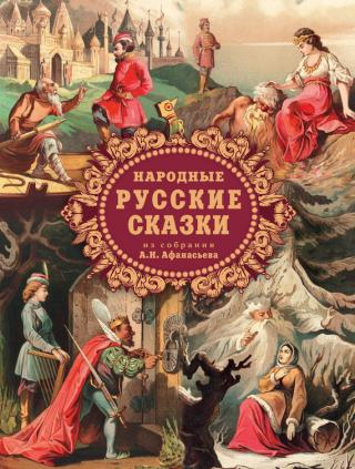Народные русские сказки из собрания А.Н. Афанасьева [с иллюстрациями]