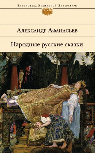 Народные русские сказки. В 3-х тт.