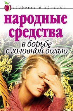 Народные средства в борьбе с головной болью