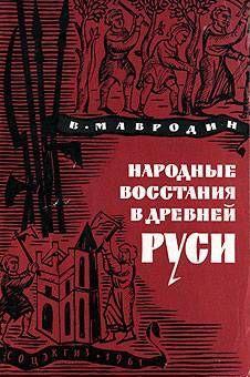 Народные восстания в Древней Руси XI-XIII вв